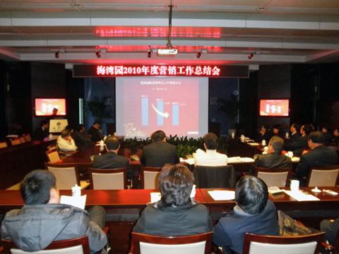 海湾园,2010年度营销工作总结会,海湾寝园