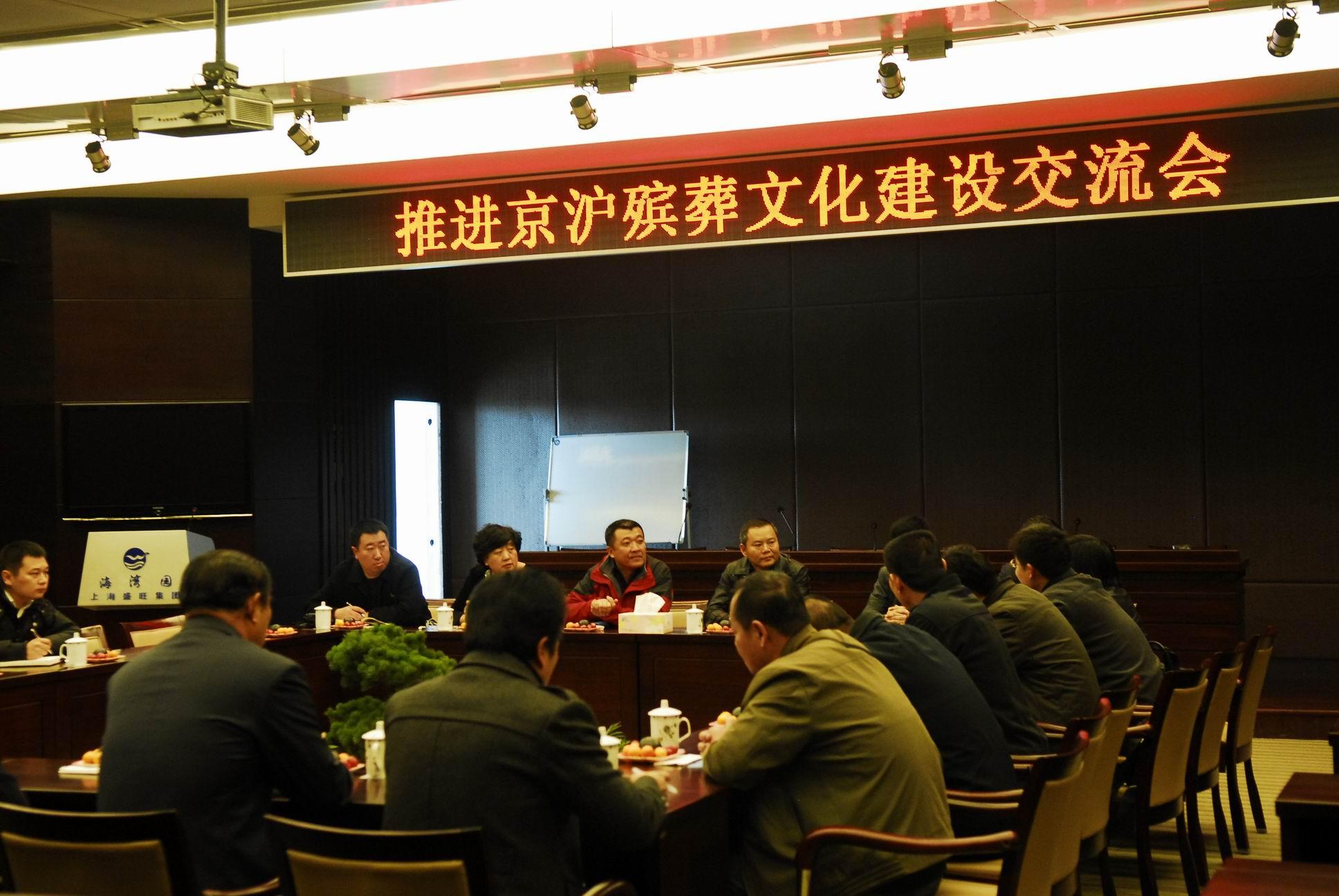 海湾园,北京同行,京沪殡葬文化发展经验交流活动
