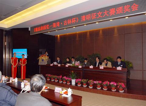 海湾园,征文大奖赛,中国殡葬事业,海湾寝园,袁永林