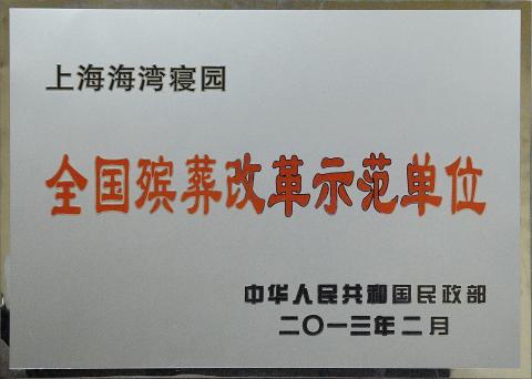 海湾寝园,全国殡葬改革示范单位