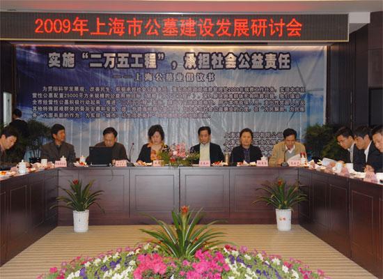 公墓行业建设发展研讨会,海湾园,福寿园,滨海古园
