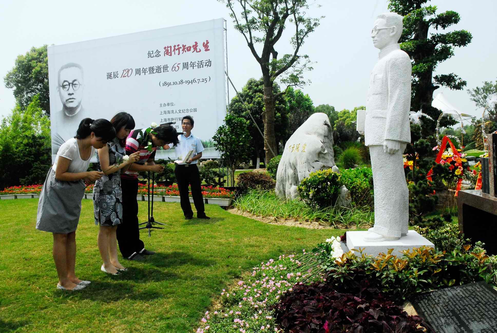 陶行知,诞辰120周年,奉贤海湾园